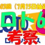 【ロト6】第1603回考察
