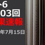ロト6 #1603回結果速報