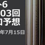 ロト6 ♯1603回  5口予想  ロト6キャリーオーバー中!!