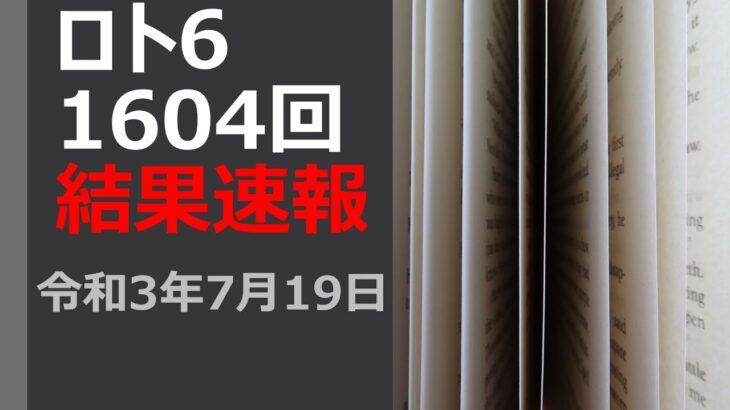 ロト6 #1604回結果速報