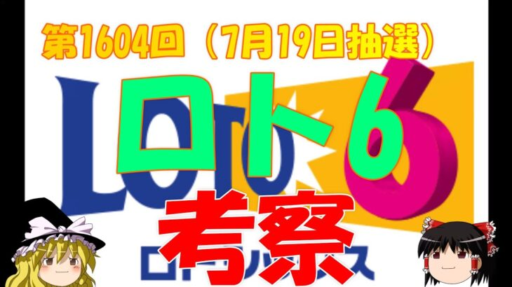 【ロト6】第1604回考察