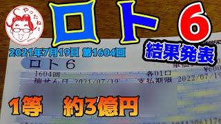 【ロト6】 第1604回 3口購入した結果を・・・なんじゃこりゃ!? クイックピック