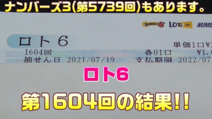 【宝くじ】ロト6(第1604回)を5口 & ナンバーズ3(第5739回)をストレートで3口購入した結果