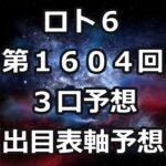 ロト6 第1604回予想(3口分) ロト61604 Loto6