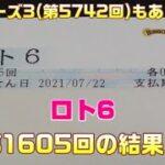 【宝くじ】ロト6(第1605回)を5口 & ナンバーズ3(第5742回)をミニで3口購入した結果