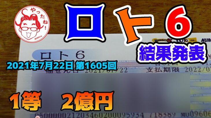 【ロト6】 第1605回 今回は5口購入した結果を発表します クイックピック