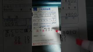 ロト6第1605回(7月22日木曜日)5等当たりました!!