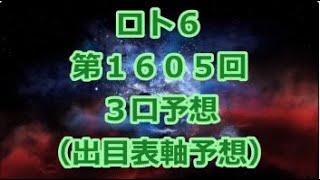 ロト6 第1605回予想(3口分) ロト61605 Loto6