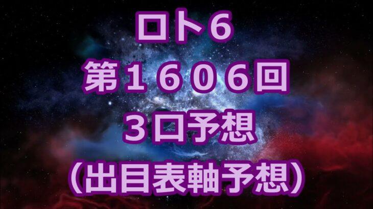 ロト6 第1606回予想(3口分) ロト61606 Loto6