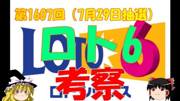 【ロト6】第1607回考察