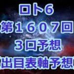 ロト6 第1607回予想(3口分) ロト61607 Loto6
