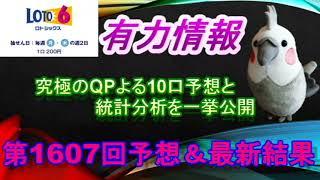 【ロト6】最新情報(第1607回予想、etc)
