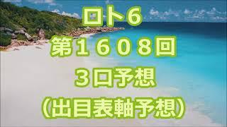 ロト6 第1608回予想(3口分) ロト61608 Loto6