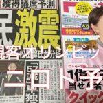 ミニロトの予想とロト6の結果発表❣️1等がかなり当たっている。逆さまを買え❣️幸運を祈ります👍東京五輪が7月23金曜日に開催になります。無観客開催となった❣️今秋の衆院解散に踏み切る構えだ‼️