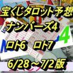 宝くじタロット予想6月28日~7月2日版