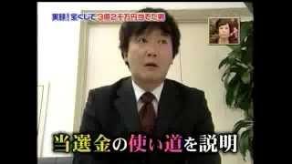ロト6で3億2千万円当てた男 No3