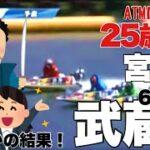 【競艇・ギャンブル】宮島で武蔵(634)!!!ノリノリギャンブルチャンネル