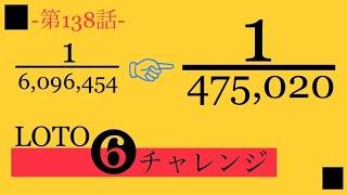【ロト6、ロト7】第138話  1/475,020チャレンジ‼️そろそろ当てないと…