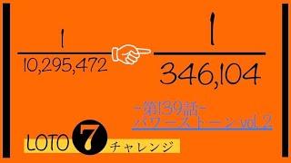 【ロト6、ロト7】第139話  『パワーストーンvol.2』ロト7チャレンジ 1/346,104