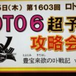 【ロト6予想】7月15日第1603回攻略会議