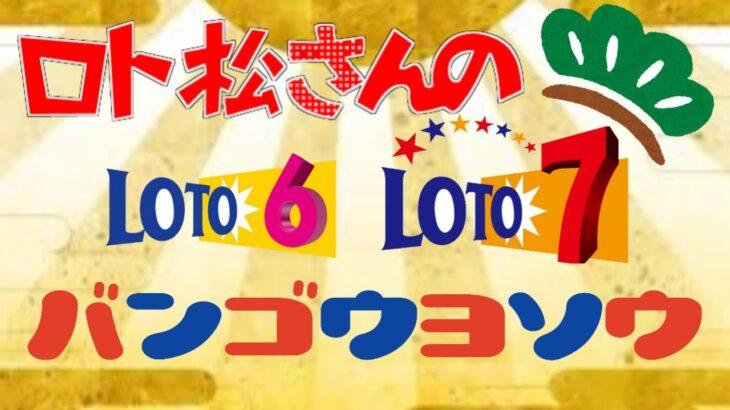来週のロト6&7予想【1605回&430回】#ロト6#ロト7#ロト松#宝くじ#予想