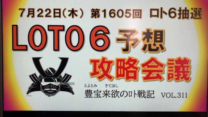 【ロト6予想】7月22日第1605回攻略会議 前回も惜しい!悔しい!難しい!
