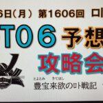 【ロト6予想】7月26日第1606回攻略会議