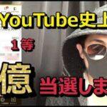 【宝くじ 高額当選】ロト61等2億円当選したのでYoutube始めます。