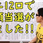 [生配信] ロト7もナンバーズもめちゃくちゃ当選が出ました!!