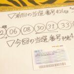 ロト7 予想 第427回 宝くじ 当選番号 #39 金鬼