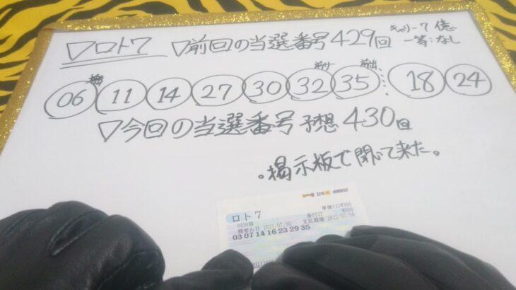 ロト7 予想 第430回 宝くじ 当選番号 #42 金鬼