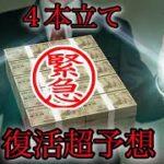 【ロト7 】【ミニロト】【ビンゴ5】【ロト6(月)】心機一転超予想!