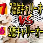【ロト7 】【ロト6】Wキャリーオーバー⁉︎ 購入しないと損!