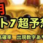 【ロト7 最高の予想】7月‼︎予想‼︎