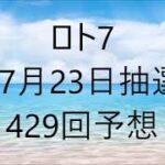 ロト7 07月23日抽選 429回予想