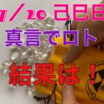 7/20己巳日のロト結果