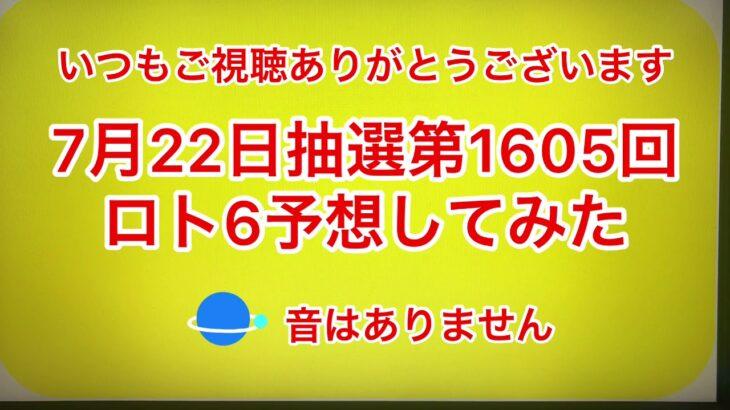 7月22日抽選第1605回ロト6予想してみた