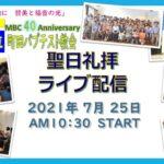 「ロトの救出」7月25日・町田バプテスト教会 礼拝ライブ配信