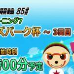 7月25日 佐世保 【FⅡ】モーニング7競輪 ~チャレンジ~ オッズパーク杯  3日目