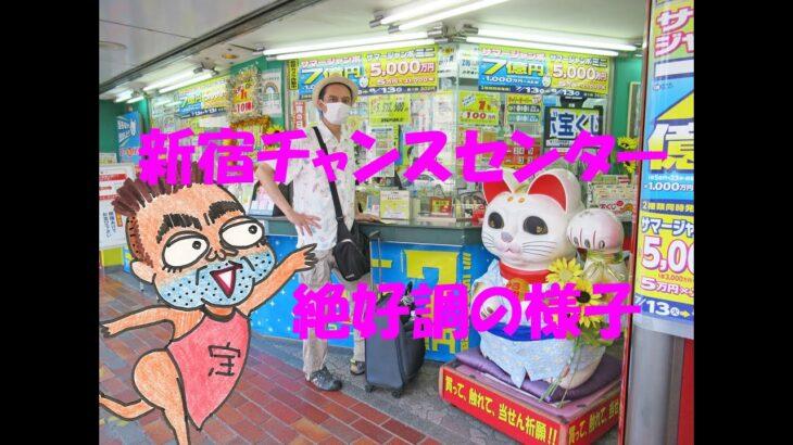7月29日寅の日にロト7で1等10億円が出た新宿チャンスセンターでサマージャンボ宝くじ購入代行サービス!