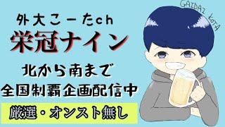 73年目 高知県 ギャンブル入学式の代 栄冠ナインライブ
