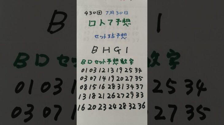7月30日  第430回  ロト7予想
