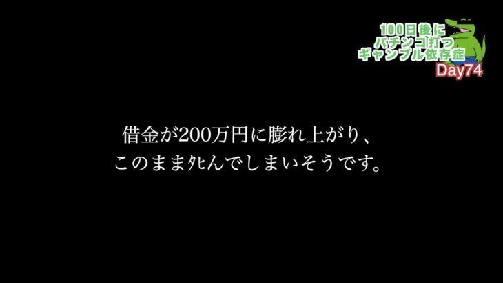 【禁パチ74日目】ギャンブル依存症、人生終了。