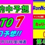 """ろんのすけ超""""的中予想【ロト7】第428回 2021年7月16日(金)抽選 ※3口予想!!"""