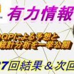 【ロト7】最新情報(第428回予想、etc)