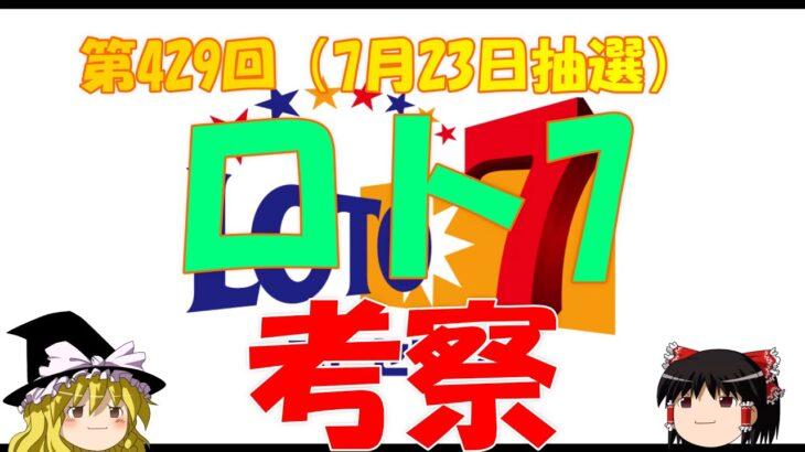 【ロト7】第429回考察