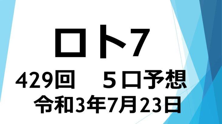 ロト7#429回 5口予想 またまたキャリーオーバー!!!