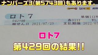 【宝くじ】ロト7(第429回)を5口 & ナンバーズ3(第5743回)をストレートで3口購入した結果