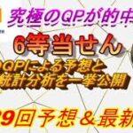 【ロト7当せん】最新情報(第429回予想、etc)