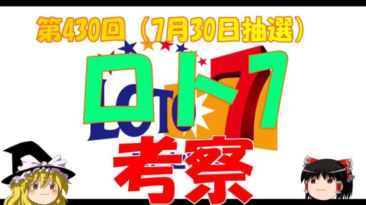 【ロト7】第430回考察